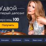 Parimatch казино — особенности ставок на ресурсе