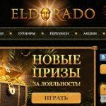 Лучшие игровые автоматы Эльдорадо – особенности казино