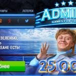 Получайте больше с бонусами от казино онлайн «Адмирал»
