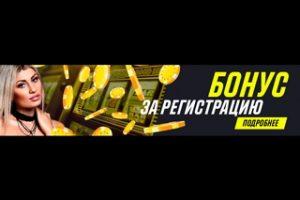 PM Casino бездепозитный бонус Украина