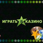 Регистрация в онлайн-казино и игра в игровом клубе