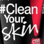#ClinYourSkin: линия ухода для проблемной кожи