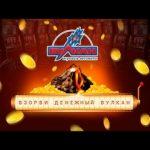 Онлайн казино Вулкан Делюкс