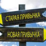 Четыре привычки, меняющие жизнь к лучшему