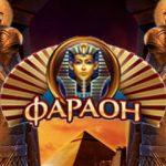 Азартные развлечения от казино Фараон