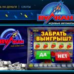 Обзор на казино Вулкан Старс