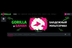 официальный сайт Горилла