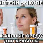 Аптечные средства на замену косметическим