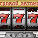 Турниры в казино Азино Три топора