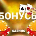 Поддержка клиентов на сайте казино Вулкан — что такое Бонус и Регистрация