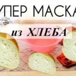 Хлебный мякиш разгладит и отбелит кожу возле глаз