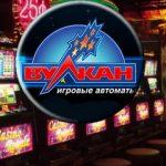 Казино Vulkan 24 — ресурс wulkan-24.com дарит позитив и деньги