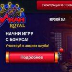 Играйте в Вулкан Рояль официальный на wulcan-igrovie-apparati.com