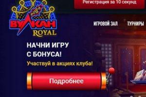 Официальный сайт казино Вулкан Рояль
