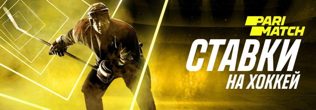 хоккейные ставки