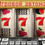 Казино Вавада 777 – площадка для активных игроков