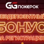 Чем так привлекателен покер-рум GGPokerok?